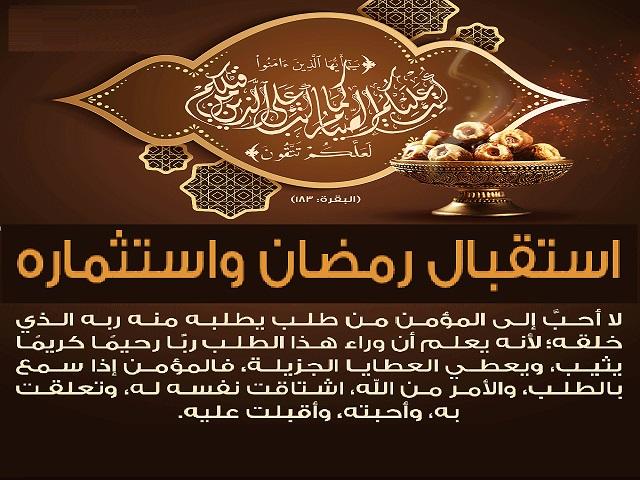 استقبال رمضان واستثماره
