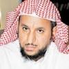 فَضِيلة الشَّيخ خالد بن إبراهيم الصقعبي حَفِظَهُ اللّهُ تعالى